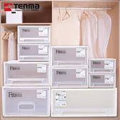 日本天馬收納箱透明抽屜式收納盒特大號衣服整理箱塑料衣櫃儲物箱LP—全館新春優惠