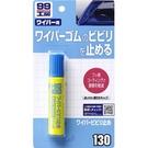 【南紡購物中心】日本 SOFT99 雨刷補修劑