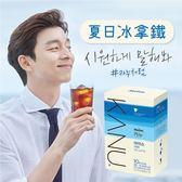 韓國 現貨 Maxim KANU 微糖冰拿鐵 (13.5g*10入) 漸層咖啡 孔劉 冰咖啡 微糖 沖泡