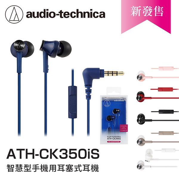 【94號鋪】鐵三角 ATH-CK350iS智慧型手機用耳塞式耳機-藍色