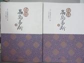 【書寶二手書T3/哲學_YIK】白話高島易斷(上下)_(日)高島嘉右衛門