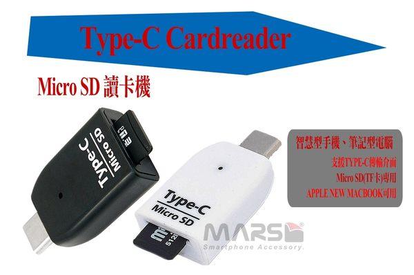 【marsfun火星樂】Type-C Cardreader USB3.1 MicroSD迷你讀卡機 支援Android / MAC IOS系統