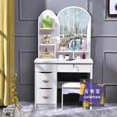 化妝桌 梳妝台臥室小戶型簡約現代簡易60CM化妝台經濟型收納網紅小化妝桌T 多色可選