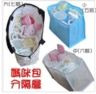 媽媽包 分隔袋 收納袋【MF0001】限量搶購價-媽媽包/媽咪包分隔袋/萬用收納袋 (三色三碼)