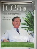 【書寶二手書T6/保健_JIY】102個可能_王正一