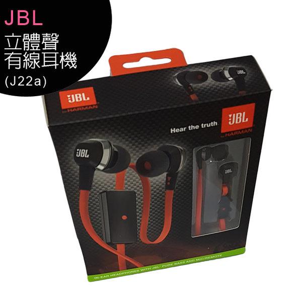 JBL J22a高音質強低音耳道式耳機(原廠公司貨)