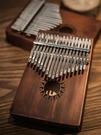 拇指琴安德魯拇指琴17音卡靈巴琴kalimba初學者手指鋼琴卡林巴琴卡淋巴 宜室家居