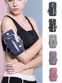 跑步手機臂包男運動健身通用手臂手腕女手機袋兩用腰包手機包臂套 城市科技