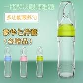 米糊奶瓶嬰兒硅膠擠壓勺輔食喂食器