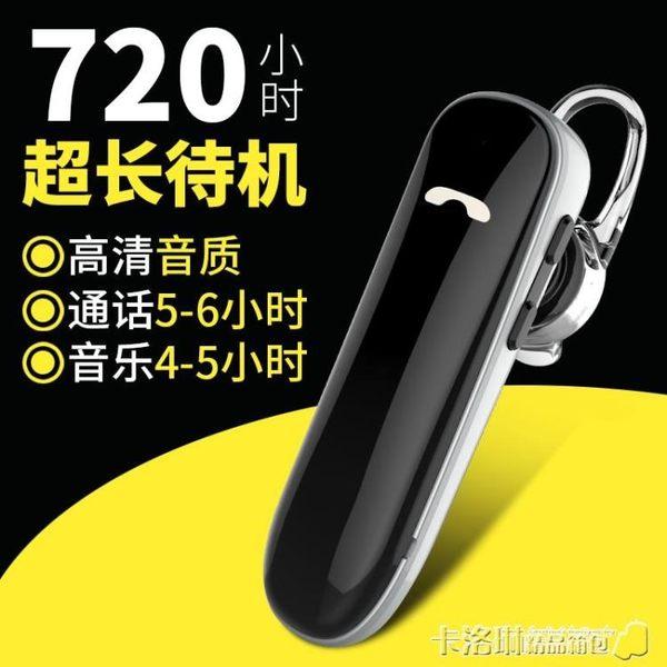 藍牙耳機運動耳塞耳掛商務耳機魅族小米蘋果7vivo華為oppo通用型 全館免運