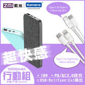 18W行動組|10000mAh行動電源(QB910)+Lightning (FOR iPhone)
