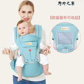 揹帶腰凳 嬰兒背帶腰凳四季通用多功能前橫抱式小孩兒童抱帶寶寶抱娃單坐凳 野外之家igo