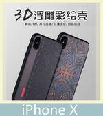iPhone X (5.8吋) 黑邊皮質浮雕 立體浮雕彩繪殼 手機殼 3D浮雕 保護殼 手機套 背蓋 卡通