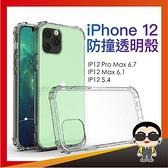 歐文購物 現貨 iPhone12透明殼 透明手機殼 IP12 Pro Max IP12 Max IP12