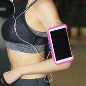 蘋果7plus運動手臂包防水小米6男女oppor11跑步手機包vivo手腕套 至簡元素