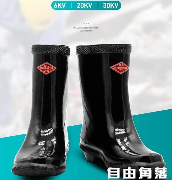 絕緣雨鞋盛安20KV/30kv電工水鞋電工高壓絕緣靴中統橡膠鞋絕緣鞋 自由角落