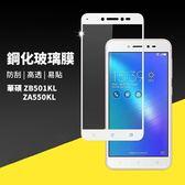 華碩Asus Zenfone Live ZB501KL L1 ZA550KL 5吋 5.5吋 滿版全屏 絲印鋼化膜 螢幕保護貼 鋼化膜