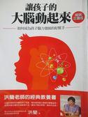 【書寶二手書T4/家庭_MOS】讓孩子的大腦動起來_洪蘭