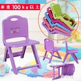 折疊凳 折疊兒童椅幼兒園靠背椅子折疊板凳寶寶椅 df1295【雅居屋】