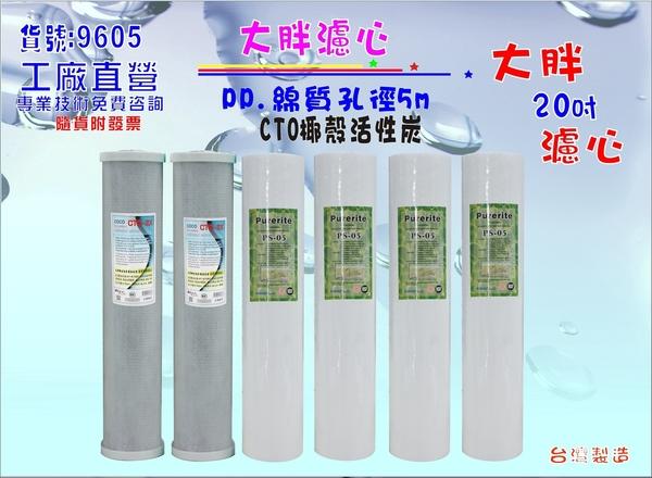 地下水淨水器濾心20吋大胖樹脂.除泥除雜質.水塔過濾器.水族養殖濾水器.貨號9605【巡航淨水】