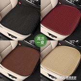 夏季汽車坐墊單片冰絲涼墊單座單個後排四季通用座墊無靠背三件套igo 溫暖享家