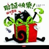 (二手書)耶誕快樂!貓咪雷弟