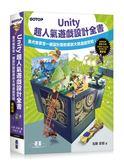 (二手書)Unity超人氣遊戲設計全書:萬代南夢宮一線設計師的原創大獎遊戲實戰!