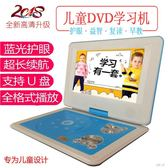 DVD播放器 移動dvd兒童影碟機帶小電視高清屏幕播放器便攜式放碟片機zzy9596『易購3c館』