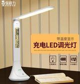 護眼可充電LED檯燈學習兒童書桌