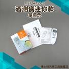 《博士特汽修》攜帶型酒測機 酒測器 呼氣式 簡易型 酒駕測試儀 酒測儀 酒精測試儀 MET-ATS+2