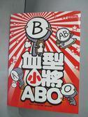 【書寶二手書T5/繪本_IPO】血型小將ABO_彭玲林, 樸東宣