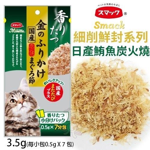 *KING WANG*Smack細削鮮封系列-日產鮪魚炭火燒0.5gX7包‧小量包裝鎖住新鮮,即開即享用‧貓零食