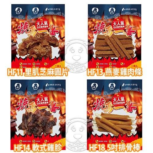 【zoo寵物商城】 大人氣《燒鳥一番》狗狗日本燒烤風味系列*1包