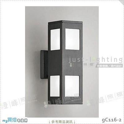 【戶外壁燈】E27 雙燈。鋁製品烤沙黑色 玻璃 高15cm※【燈峰照極my買燈】#gC116-2