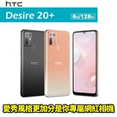 HTC Desire 20+ / Desire 20 plus 6.5吋 6G/128G 智慧型手機 免運費
