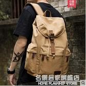 復古男士帆布雙肩包高中大學生書包潮流休閒大容量旅行包背包男包 名購新品