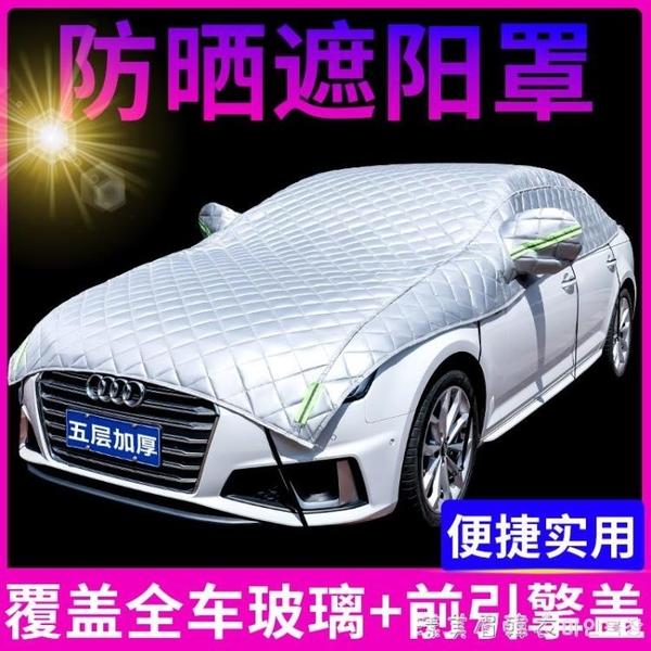 汽車車衣車罩半身防曬防雨防塵蓋車布夏季隔熱車套外罩遮陽罩半罩 NMS蘿莉新品