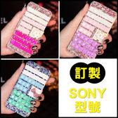 SONY XZ3 XZ2 XZ1 Ultra ZX XA2 Plu XA1 L2 Plus XZ Premium Z5 C5 手機皮套 水鑽皮套 客製化 訂做 淑女滿鑽 皮套