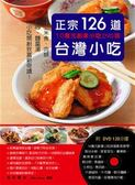 (二手書)正宗台灣小吃126道x