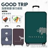 耐磨箱套行李箱保護套拉桿旅行箱子外套防塵罩202426282930寸加厚【樂事館新品】