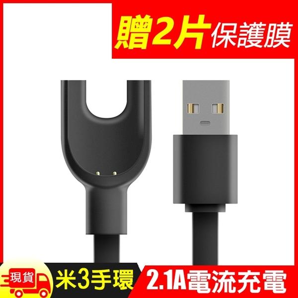 [贈保護貼2張] 小米手環3充電線充電器(副廠)