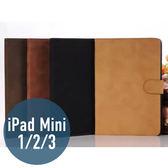 iPad mini 1/ 2 /3 仿古紋 平板皮套 側翻 支架 保護套 手機套 手機殼 保護殼