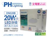 PHILIPS飛利浦 LED DN020B 20W 6500K 白光 全電壓 17.5cm 舒適光 崁燈 _ PH430737