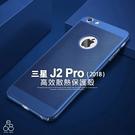 高效散熱 手機殼 J2 Pro 2018版 J250 5吋 硬殼 全包 超透氣 鏤空蜂窩 散熱殼 霧面 防指紋 防滑