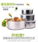 不銹鋼保鮮盒圓形帶蓋密封盒保鮮碗五件套裝便當盒飯盒微波爐可用『韓女王』