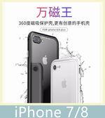 iPhone 7/8 (4.7吋) 萬磁王 磁吸金屬邊框+鋼化玻璃背板 防摔 金屬框 鏡頭加高保護 金屬殼 透明背板