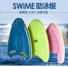 浮板打水板 八字板浮力板夾腿打水浮漂成人兒童初學訓練游泳裝備  米娜小鋪