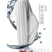 逐波 冰絲太極褲子武術練功褲 男女燈籠褲練瑜伽運動褲彈力太極服   良品鋪子