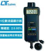 Lutron 光電/接觸兩用轉速計 DT-2236【24小時快速出貨(假日除外)】