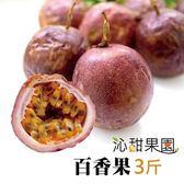 沁甜果園SSN.高雄型農傳統百香果(3台斤/盒)﹍愛食網